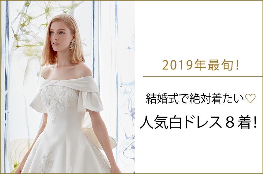 2019年最旬! 結婚式で絶対着たい♡人気白ドレス8着