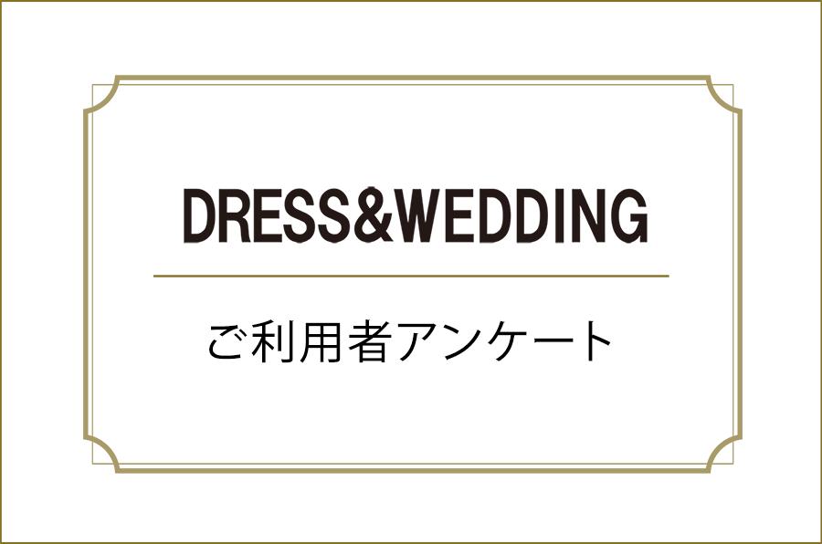 【アンケートにご協力ください】DRESS&WEDDINGご利用者アンケート♪