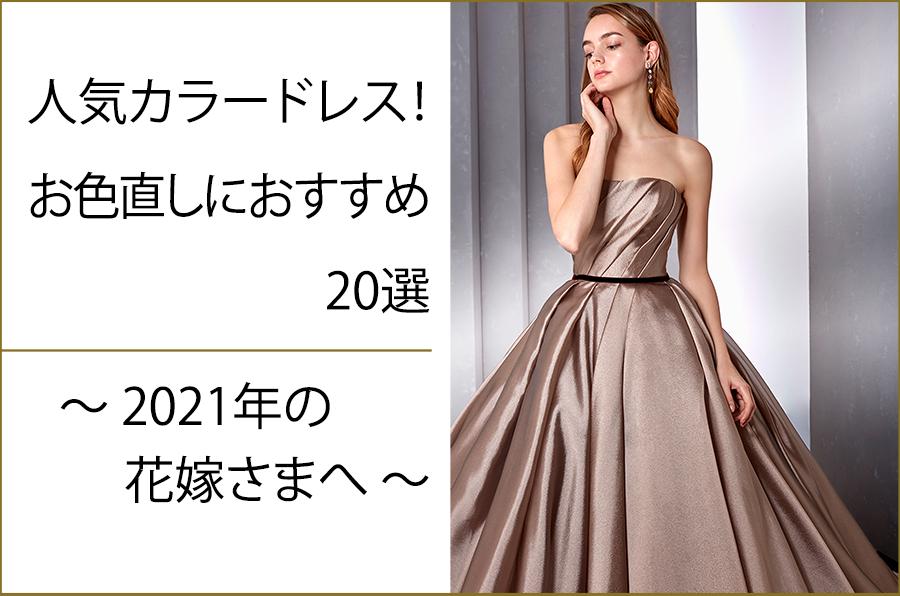 人気カラードレス!お色直しにおすすめ20選~2021年の花嫁さまへ~