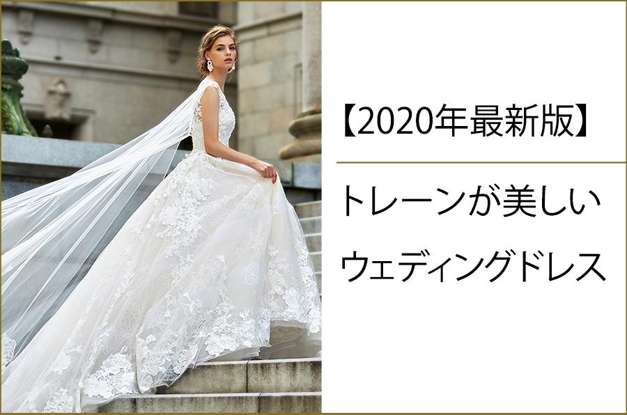 【2020年最新版】トレーンが美しいウェディングドレス