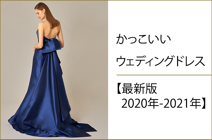 かっこいいウェディングドレス特集【最新版2020年-2021年】