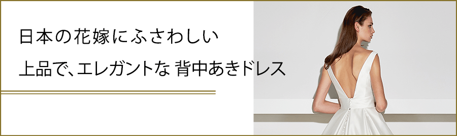 日本の花嫁にふさわしい上品で、エレガントな背中あきウェディングドレス