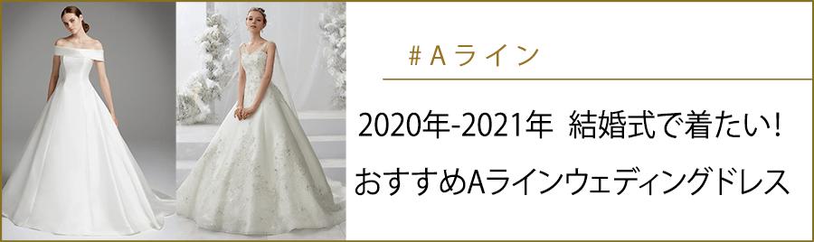 2020年-2021年結婚式で着たい! おすすめAラインウェディングドレス