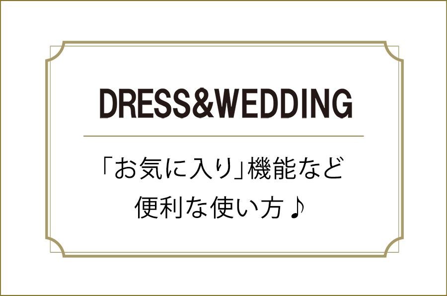 【問い合わせ】DRESS&WEDDINGの『お気に入り』機能など便利な使い方♪