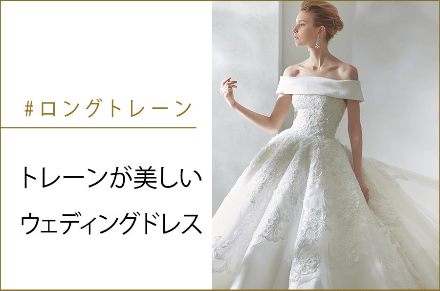 トレーンが美しい☆彡 インスタ映えウェディングドレス
