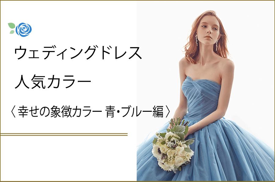 ウェディングドレス人気カラー〈幸せの象徴カラー 青・ブルー編〉