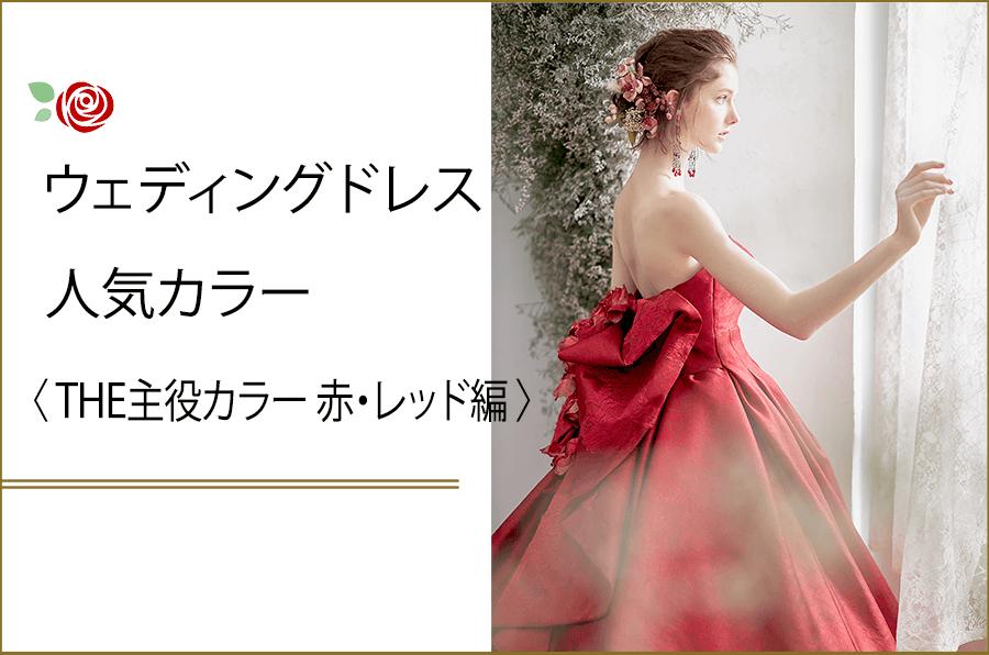 ウェディングドレス人気カラー〈THE 主役カラー 赤・レッド編〉