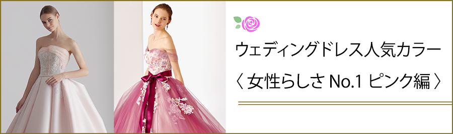 ウェディングドレス人気カラー〈女性らしさNo.1 ピンク編〉