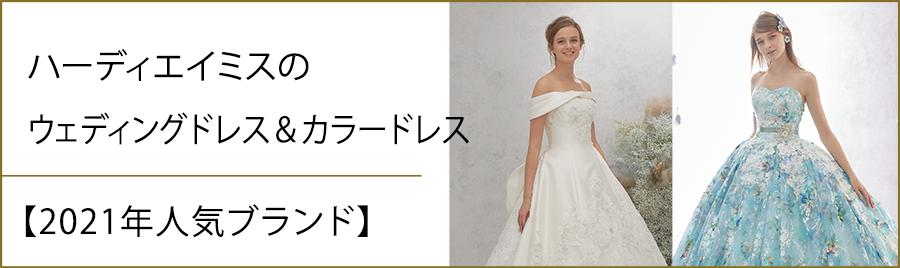 ハーディエイミスのウェディングドレス&カラードレス特集【2021年人気ブランド】