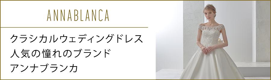 クラシカルウェディングドレス 人気の憧れブランド「アンナブランカ」