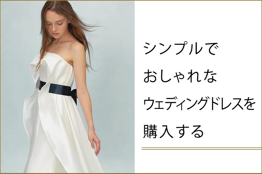 シンプルでおしゃれなウェディングドレスを購入する