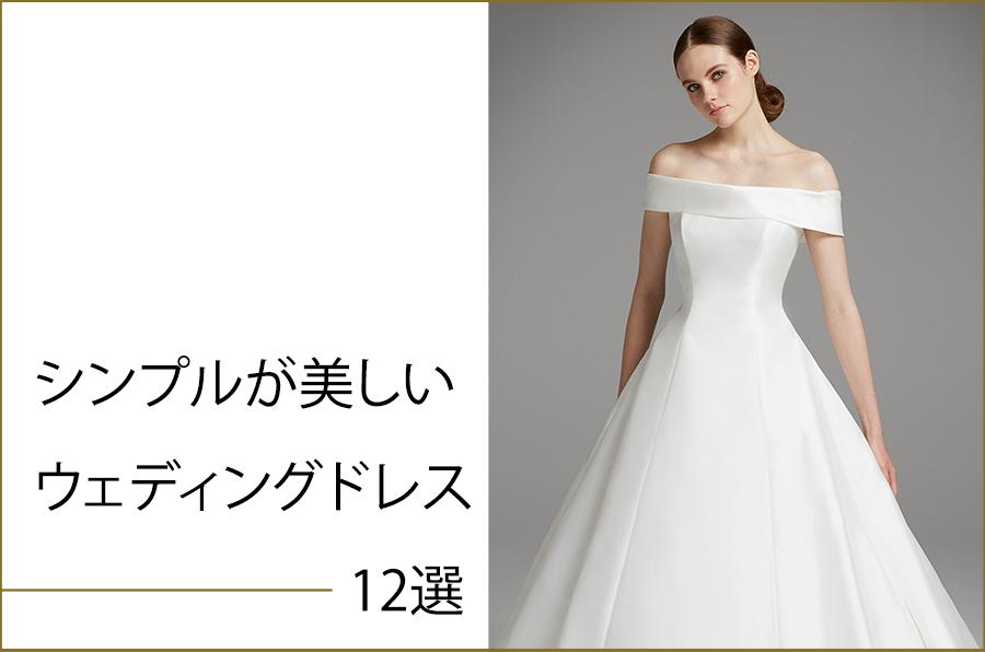 シンプルが美しいウェディングドレス12選