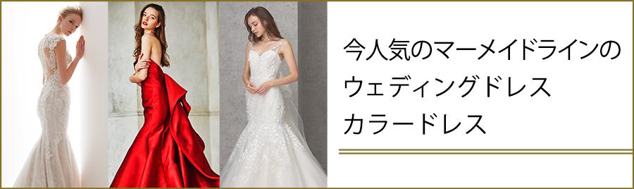 今人気のマーメイドラインのウェディングドレス・カラードレス特集
