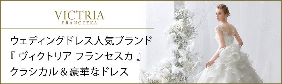 ウェディングドレス人気ブランド「ヴィクトリアフランセスカ」クラシカル&豪華なドレス特集