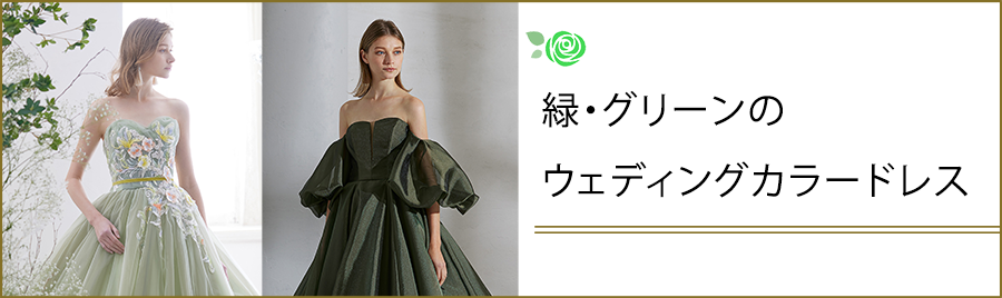 ウェディングドレス人気カラー 緑・グリーン<2021年最旬人気カラー>
