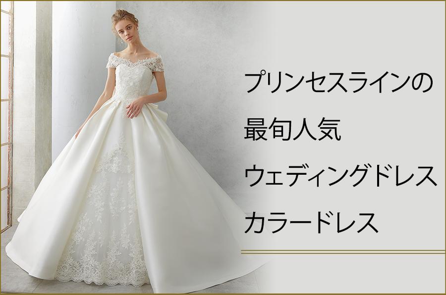 プリンセスラインの最旬人気ウェディングドレス・カラードレス【2021年版】