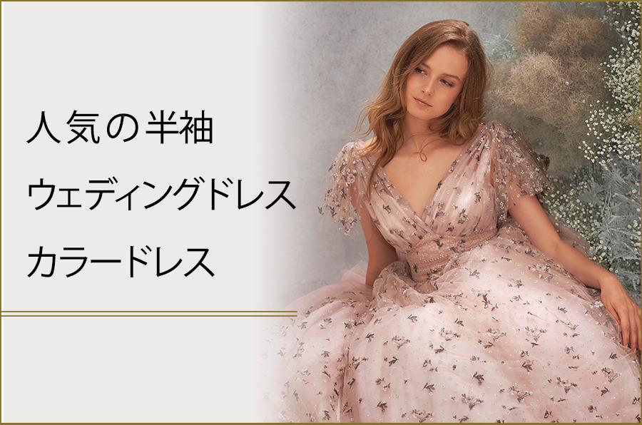 人気の半袖ウェディングドレス・カラードレス特集