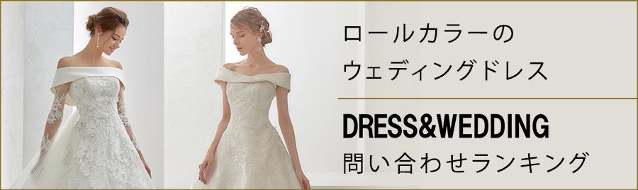 ロールカラーのウェディングドレス ドレスアンドウェディング問い合わせランキング