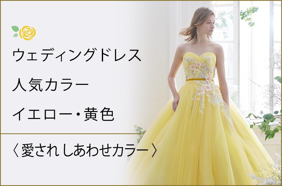 ウェディングドレス人気カラー イエロー・黄色<愛され しあわせカラー>