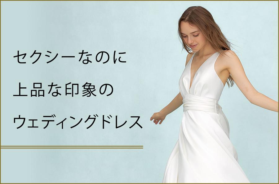 セクシーなのに上品な印象のウェディングドレス特集 【最新2021年】