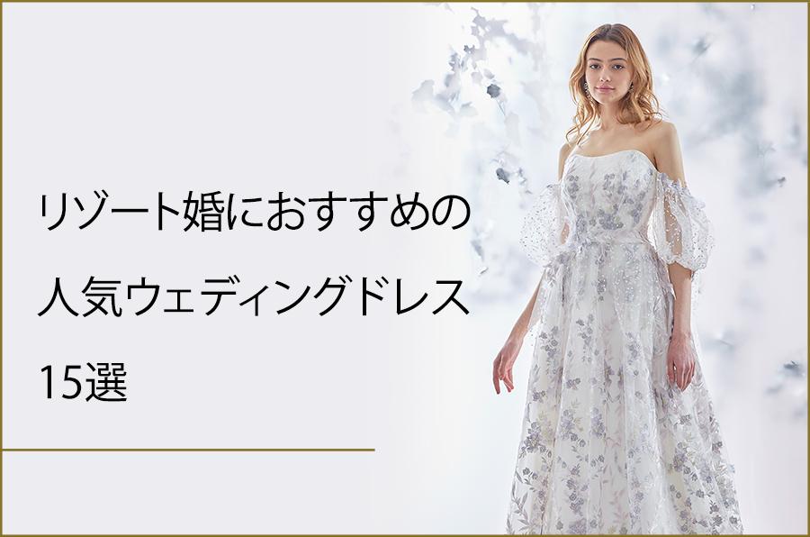 リゾート婚におすすめの人気ウェディングドレス15選