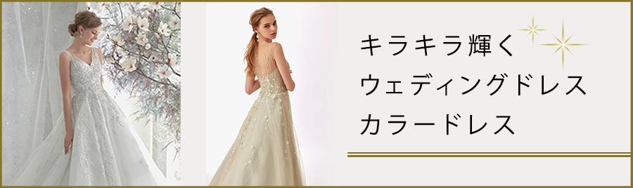 キラキラ輝くウェディングドレス・カラードレス【2021年トレンドワード】
