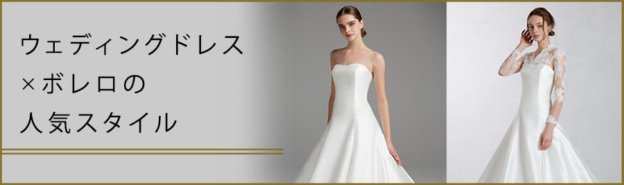 ウェディングドレス×ボレロの人気スタイル
