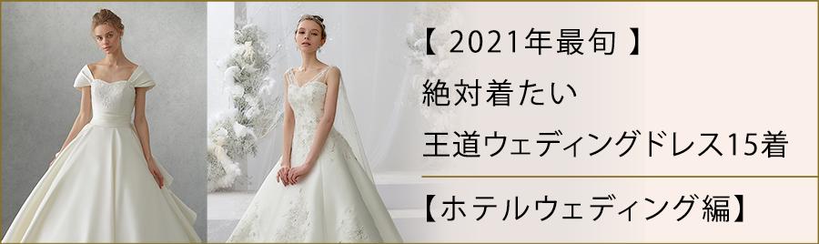 【2021年最旬】絶対着たい王道ウェディングドレス15着【ホテルウェディング編】