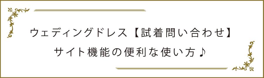 ウェディングドレス【試着問い合わせ】サイト機能の便利な使い方♪