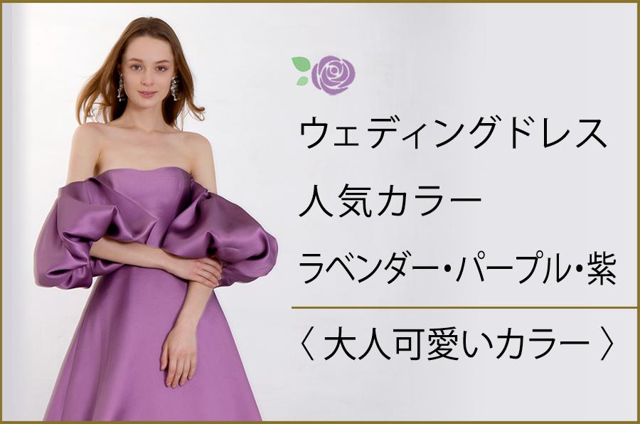 ウェディングドレス人気カラー ラベンダー・パープル・紫<大人可愛いカラー>