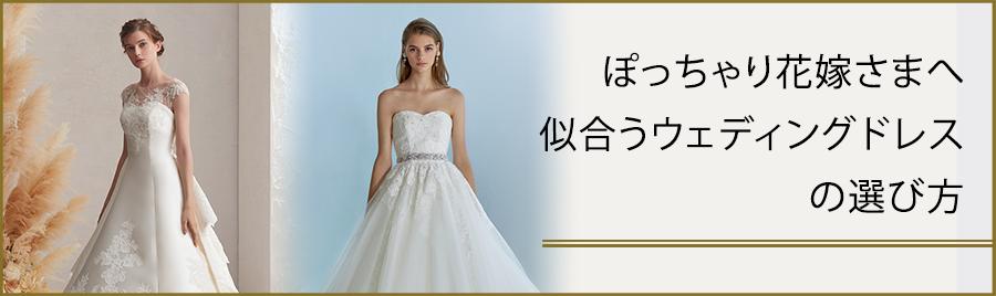 ぽっちゃり花嫁様へ似合うウェディングドレスの選び方