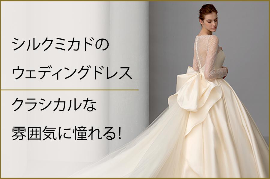 シルクミカドのウェディングドレス クラシカルな雰囲気に憧れる!