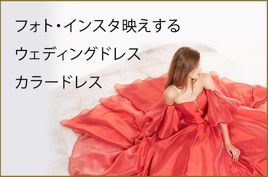 フォト・インスタ映えするウェディングドレス・カラードレス
