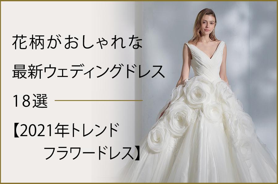 花柄がおしゃれな最新ウェディングドレス18選【2021年トレンド フラワードレス】