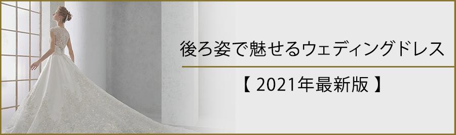 後ろ姿で魅せるウェディングドレス【2021年最新版】