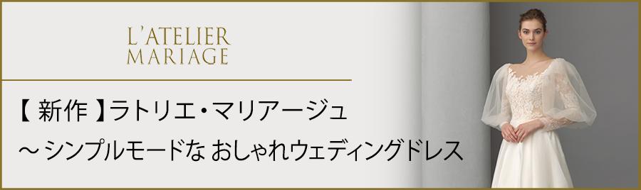 【新作】ラトリエ・マリアージュ~シンプルモードなおしゃれウェディングドレス