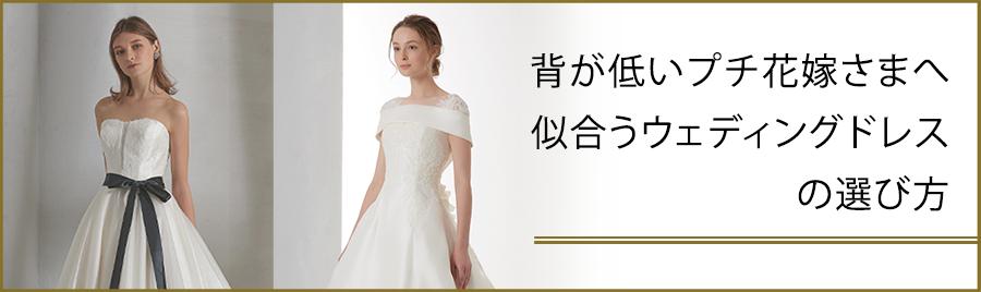 背が低いプチ花嫁様に似合うウェディングドレスの選び方