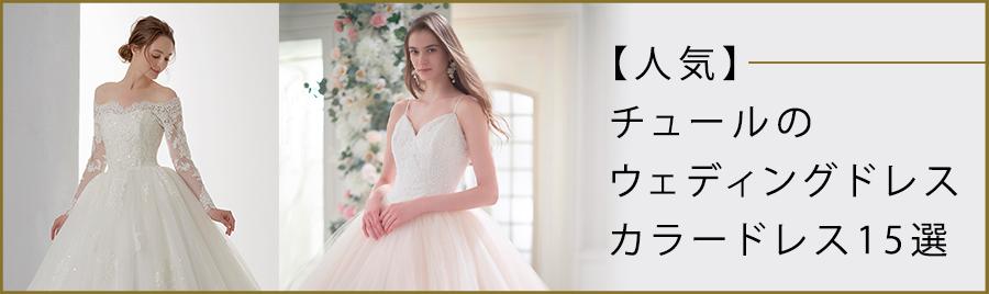 【人気】チュールのウェディングドレス・カラードレス15選
