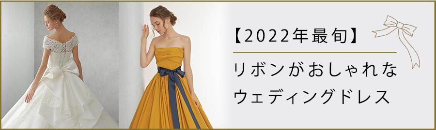 【2022年最旬】リボンがおしゃれなウェディングドレス