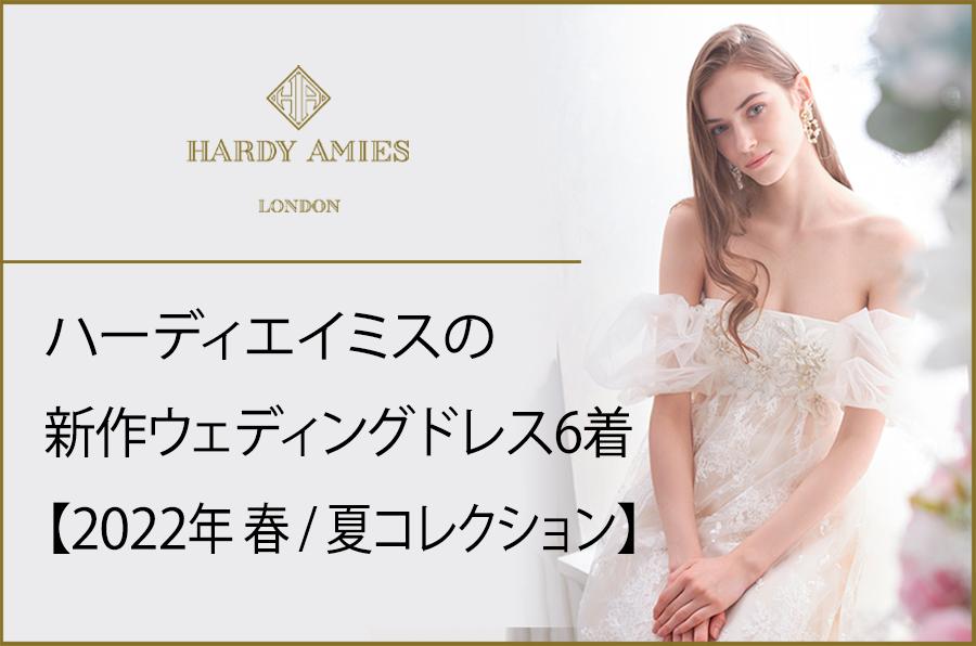 ハーディエイミスの新作ウェディングドレス6着【2022年春/夏コレクション】