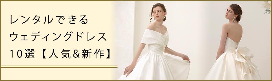 レンタルできるウェディングドレス10選【人気&新作】