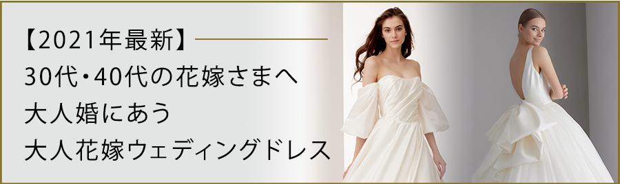 【2021年最新】30代・40代の花嫁さまへ 大人婚にあう大人花嫁ウェディングドレス